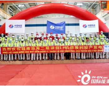 越南沿海电厂二期项目1号机组完成168小时满负荷试运行