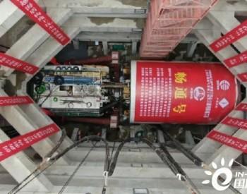 国家管网<em>中俄东线</em>长江盾构正式掘进开钻