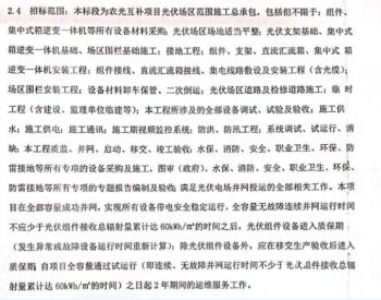 中标 | 湖北天门市净潭乡蒋场村农光互补光伏发