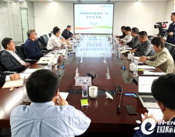 中来股份携手国电投内蒙古公司启动战略合作