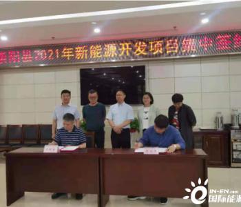 <em>湖北新能源</em>与崇阳县政府签署农光互补光伏项目投资框架协议