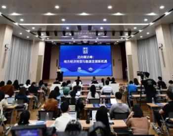 清华大学国家金融研究院院长朱民:碳中和是一个再造中国经济的巨大机遇