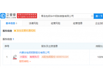 包钢股份于青岛成立华中钢铁销售公司,注册资本4500万
