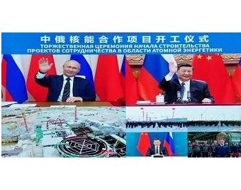 """我国能源发展""""核动力""""强劲——写在中俄<em>核能合作</em>项目4台机组开工之际"""