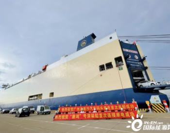 智光电气技术广东广州港南沙汽车码头岸电项目连船