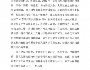 中国水电四局甘肃酒泉新<em>能源公司</em>收到中卫麦垛山风电项目工程总承包项目部感谢信