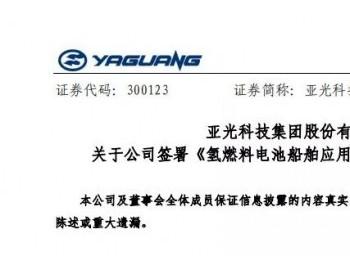 亚光科技宣布入局氢燃料船舶应用