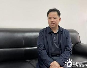 <em>易跃春</em>:加强新能源系统统筹  破解消纳难题