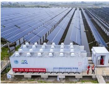 浙江省首个电源侧储能项目并网投运