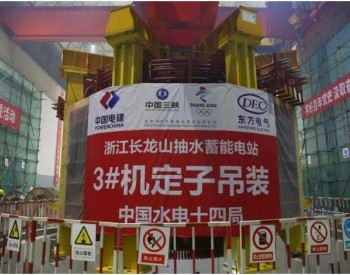 三峡集团浙江长龙山抽蓄电站3号机组定子吊装完成