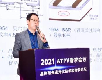 晶澳参加ATPV论坛并深入阐述DeepBlue 3.0产品的设计逻辑