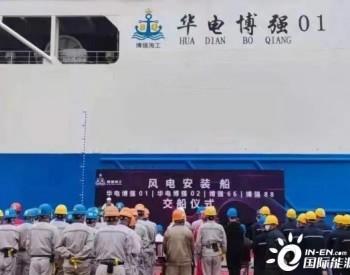上海博强重工集团成功交付2艘<em>风电安装船</em>+2艘风电运输船