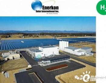 美国Enerkon 太阳能公司<em>购买</em>122英亩土地,打造20MW太阳能制氢工厂