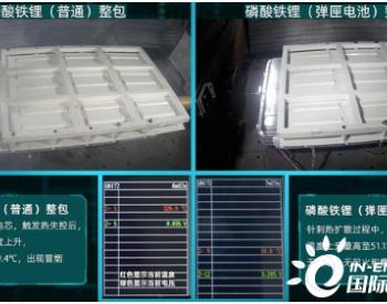 广汽埃安磷酸铁锂弹匣电池针刺测试 温度大幅降低、安全再度提升