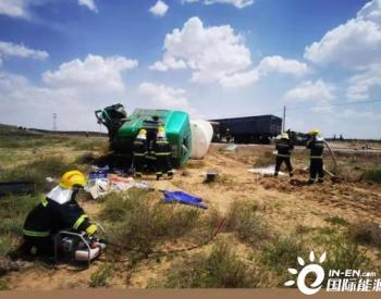 宁夏灵武市:液化天然气槽罐车撞车侧翻事故被成功处置