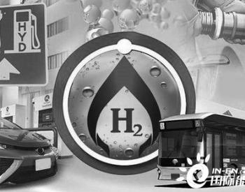 """给""""过热""""的氢能产业降降温"""