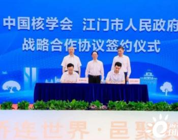 中国核学会与江门市人民政府签署战略合作协议