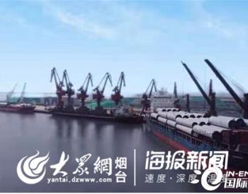 中波轮船股份公司三艘大型船舶陆续靠泊山东蓬莱港装运风电设备