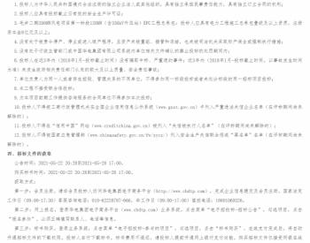 招标丨甘肃华电环县毛井二期200MW风电项目PC工程招标公告