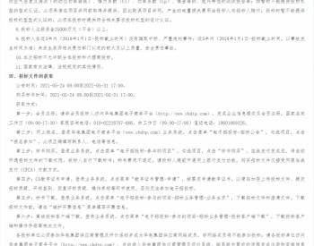 招标丨华电云南370MW风电机组采购招标公告