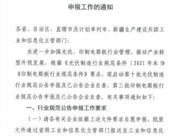 工信部启动第十批光伏制造行业规范公告申报及已公