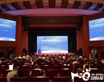 中关村氢能发展论坛在中国石化燕山石化举行