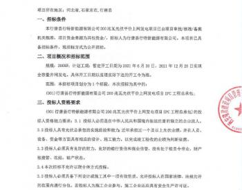 招标   河北行唐县行特新能源有限公司200MW光伏平价项目EPC工程总承包招标