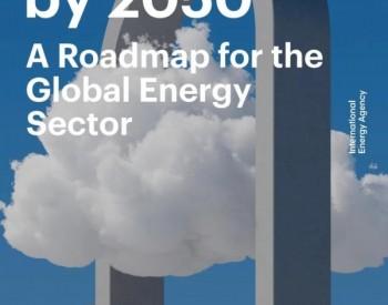 IEA发布全球首份《2050年净零—全球能源行业路线