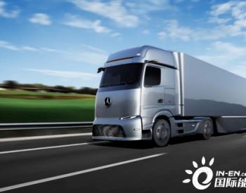 """供货戴姆勒卡车 宁德时代海外商用车电池业务""""提速"""""""