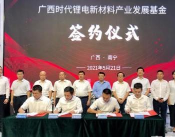 40亿元基金正式签约!助力广西锂电新能源材料产业高质量发展