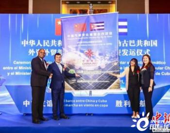 中国援助古巴5000套家用<em>太阳能光伏发电</em>系统在深圳发运
