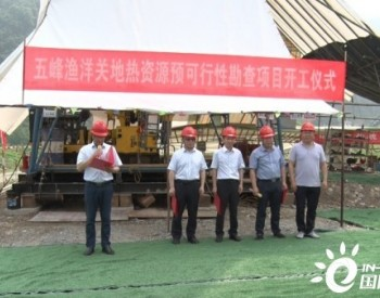 湖北五峰县首个地热资源勘查工程开工