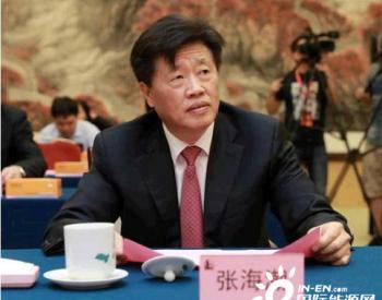 中国石化原副总经理张海潮被查,已退休4年