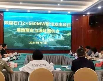争取年底开工,陕煤石门三期2×660MW燃煤发电项目新进展