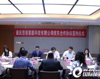 思极星能牵手重庆璧山区,打造重庆市新能源汽车充电生态企业