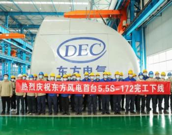 年产清洁电2200万度!国内陆上单机容量最大风电机组天津下线