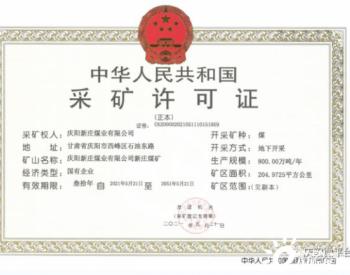 甘肃庆阳新庄煤矿取得《采矿许可证》 矿井建设规模800万吨/年!