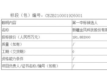 中标丨龙源电力龙源(北京)风电工程技术有限公司IGBT(不含电路板)采购公开招标中标候选人公示