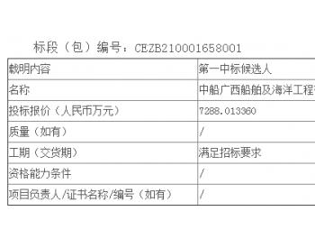 中标丨广西横县新福(48MW)、邕宁百济(50MW)风电场风机塔筒及附件采购公开招标中标候选人公示