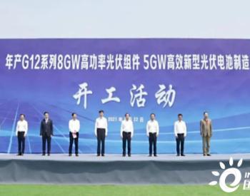 全面210!中清集团年产8GW组件、5GW电池制造基地项目开工