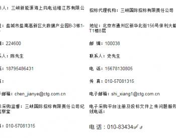 招标丨三峡新能源江苏响水风电公司所辖场站2021-2022年度风机部分定期维护服务招标公告