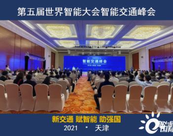 300MW风光项目!龙源电力、<em>大唐国际</em> & 天津高速签约!