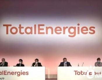 绿色转型! 法国<em>道达尔集团</em>计划更名为TotalEnergies