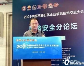 聚焦石油<em>石化企业</em>信息技术大会,智慧安全3.0助推能源数字化转型