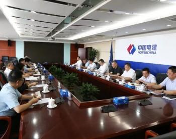 中国电建&重庆交通开投集团高层会晤!