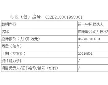 中标丨龙源电力内蒙古楚古拉等3个风电项目136.9MW<em>风力发电机组</em>设备采购公开招标中标候选人公示