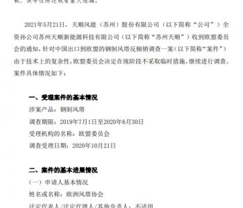 钢制风塔反倾销调查!涉及中国4大风电塔筒龙头!
