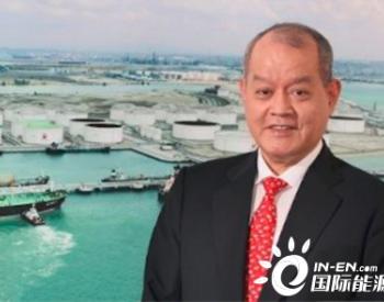 新加坡燃油大王35亿美元全球资产遭冻结