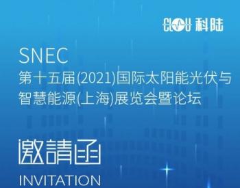 """科陆邀您参加""""SNEC第十五届(2021)国际太阳能光伏与智慧能源(上海)展览会暨论坛"""""""