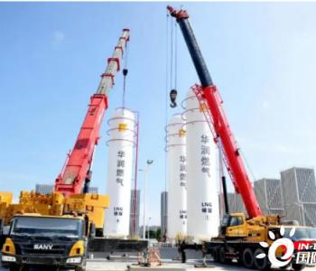 总投资1.5亿元!古雷LNG气化储配站正式投产运行